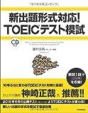新出題形式対応!  TOEIC テスト模試