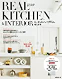 REAL KITCHEN&INTERIOR (小学館SJムック)