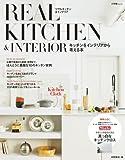 REAL KITCHEN&INTERIOR (小学館SJムック)