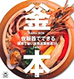 釜本―炊飯器でできる簡単で旨い本格釜飯厳選58 (TWJ books)