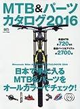 MTB&パーツカタログ2016 (エイムック 3362)