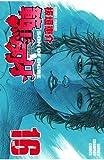 範馬刃牙(16) (少年チャンピオン・コミックス)