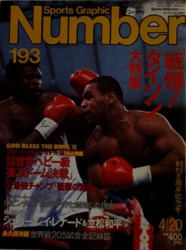 Sports Graphic Number (スポーツ・グラフィック ナンバー) 1988年 4/20号