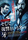 猟犬たちの夜 そして復讐という名の牙(完全版) [DVD]