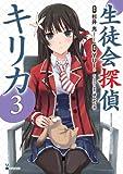 生徒会探偵キリカ(3) (シリウスコミックス)