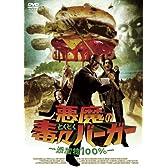 スマイルBEST 悪魔の毒々バーガー ~添加物100%~ [DVD]