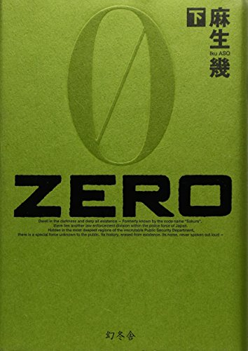 ZERO〈下〉