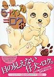 5+わん=ロク―視覚障害の仔犬物語 (ジュディーコミックス)