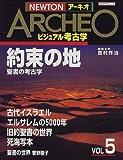 NEWTONアーキオ―ビジュアル考古学 (Vol 5) (NEWTONムック)