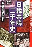 No.190 「お家の事情」の歴史観