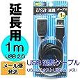 コアウェーブ USB延長ケーブル 1m CW-127EN