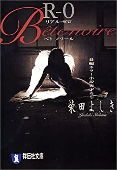 R(リアル)-0 Bete noire (祥伝社文庫)