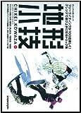 地形小技DVD/「ゲレンデを遊ぶ」ためのネタ&テクニック集 【スノーボード DVD】