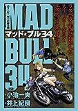 マッド★ブル34 スリーピーN・Yへ帰る編 (キングシリーズ 漫画スーパーワイド)