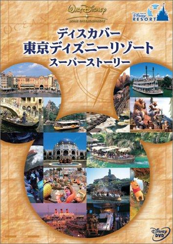 【Amazonの商品情報へ】ディスカバー 東京ディズニーリゾート スーパーストーリー [DVD]