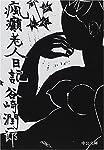 瘋癲老人日記 (中公文庫)