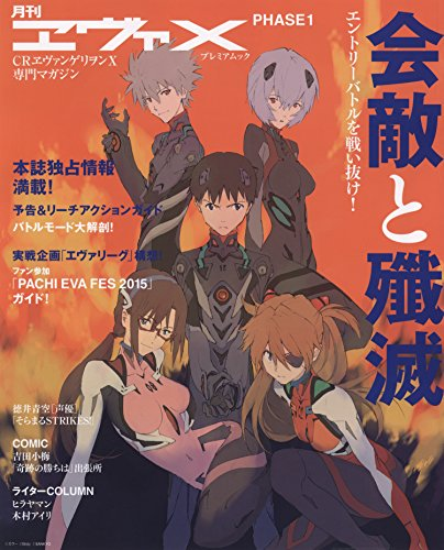 月刊ヱヴァX PHASE1 (プレミアムック)