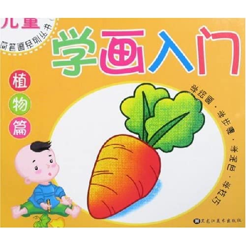 儿童简笔画系列丛书(一)-学画入门 植物篇