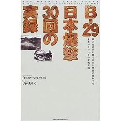 B‐29日本爆撃30回の実録―第2次世界大戦で東京大空襲に携わった米軍パイロットの実戦日記