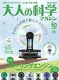 大人の科学マガジン Vol.10 ( スターリングエンジン ) (Gakken Mook)