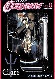 CLAYMORE (8) 【初回限定特装版】 (ジャンプコミックス)