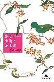 旅と小鳥の金木犀―天然日和〈2〉 (幻冬舎文庫)