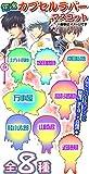 銀魂 カプセルラバーマスコット 全8種
