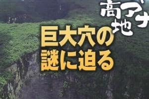 ギアナ高地巨大穴の謎に迫る (NHKスペシャル)