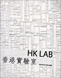 img - for Hk Lab book / textbook / text book