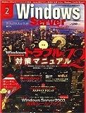 Windows Server World (ウィンドウズ・サーバー・ワールド) 2009年2月号 [雑誌]