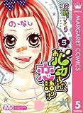 おバカちゃん、恋語りき 5 (マーガレットコミックスDIGITAL)