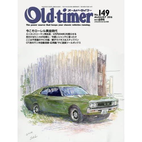 OLD TIMER(オールドタイマー) 2016年 08 月号 [雑誌]