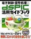 電子制御・信号処理のための dsPIC活用ガイドブック (CD-ROM付)