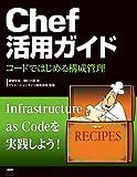 Chef活用ガイド コードではじめる構成管理 (アスキー書籍)