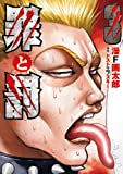 罪と罰 3 (BUNCH COMICS)