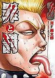 罪と罰 3 (バンチコミックス)