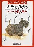 ケンネル殺人事件 (創元推理文庫 103-6)