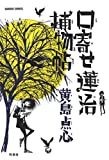 口寄せ蓮治捕物帖 (バンブーコミックス)