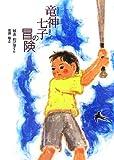 『竜神七子の冒険』越水利江子・著 石井 勉・絵 小峰書店