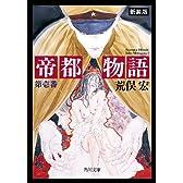 帝都物語 第壱番<帝都物語> (角川文庫)