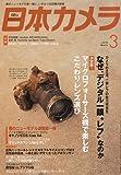 日本カメラ 2010年 03月号 [雑誌]