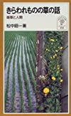 きらわれものの草の話―雑草と人間 (岩波ジュニア新書 (321))