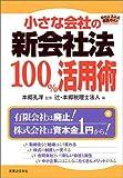 小さな会社の新会社法100%活用術 (JBシリーズ)