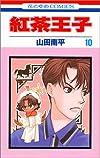 紅茶王子 (10) (花とゆめCOMICS)