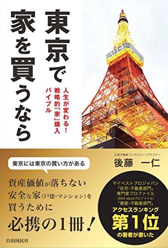 東京で家を買うなら