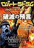 破滅の預言—秘密組織カヴァート・ワン〈2〉 (角川文庫)