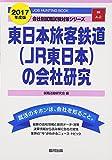 東日本旅客鉄道(JR東日本)の会社研究 2017年度版―JOB HUNTING BOOK (会社別就職試験対策シリーズ)