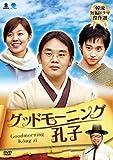 韓流短編ドラマ傑作選 グッドモーニング孔子[DVD]