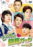 ときめき旋風ガール DVD-SET3 -