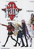 Fate/fever―Typeーmoon作品集 (ミッシィコミックス ツインハートコミックスシリーズ)